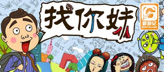 """失踪的周黑鸭植入让全世界陪中国人玩了一把""""找你妹""""图片"""