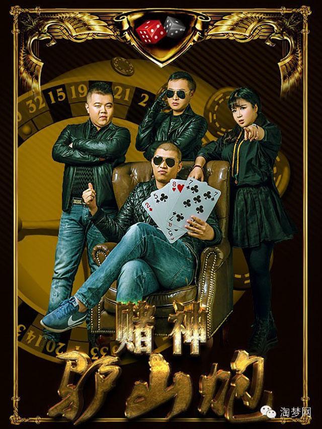 专访《赌神驴山炮》主演井元林 一个天生骄傲的理想主义者图片